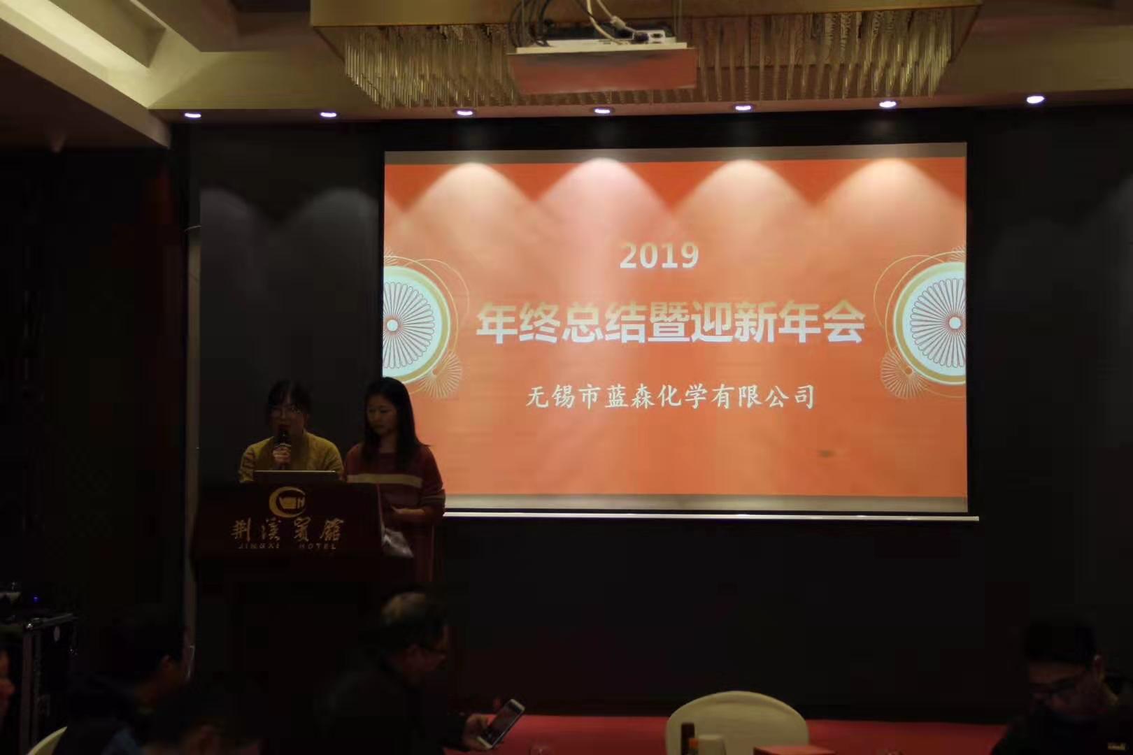 Lansen chem 2019 end year party